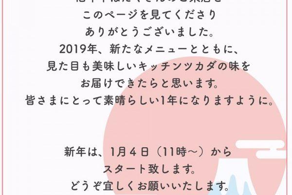 2019年🌸新年のご挨拶🌸